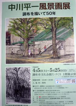 中川平一さんの絵画展